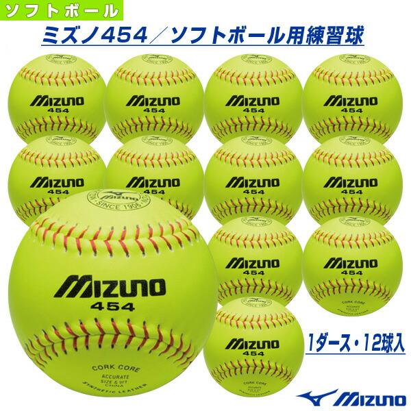 ミズノ454/ソフトボール用練習球『1箱12球入』(2OS45400)