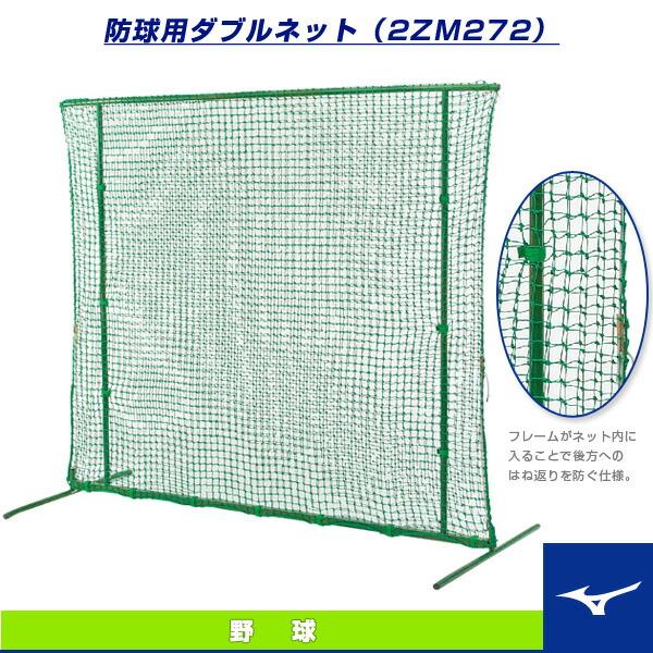 [送料お見積り]防球用ダブルネット(2ZM272)