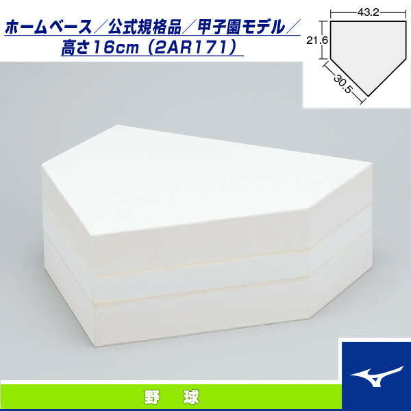 [送料お見積り]ホームベース/公式規格品/甲子園モデル/高さ16cm(2AR171)