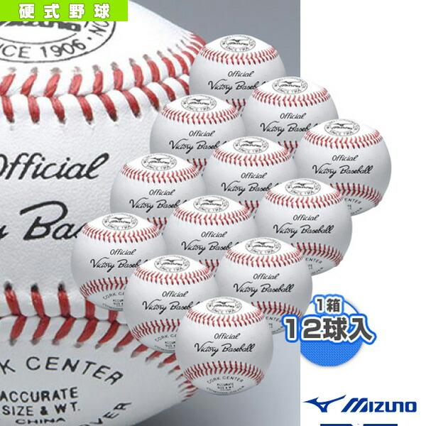 ビクトリー高校試合球/硬式用『1箱12球入』(1BJBH10100)