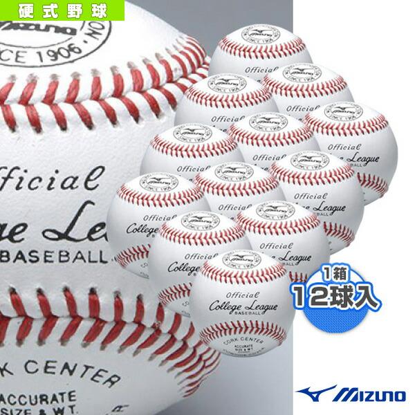 カレッジリーグ高校試合球/硬式用『1箱12球入』(1BJBH10300)
