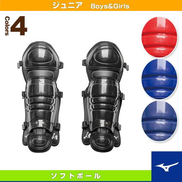 レガーズ/少年ソフトボール用/キャッチャー用防具/ジュニア(1DJLS500)