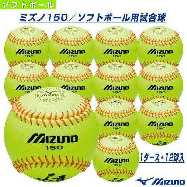 ミズノ150/ソフトボール用試合球『1箱12球入』(2OS15000)