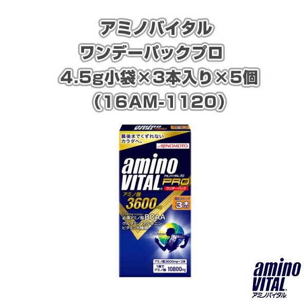 アミノバイタル ワンデーパックプロ 4.5g小袋×3本入り×5個(16AM-1120)