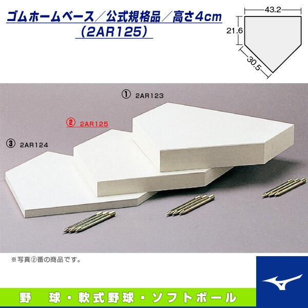 ゴムホームベース/公式規格品/高さ4cm(2AR125)