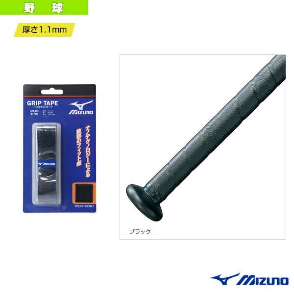 バット用グリップテープ(2ZT210)