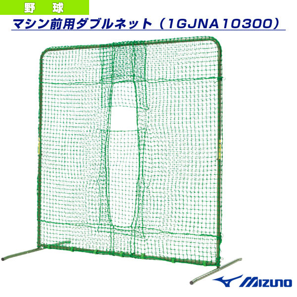 [送料お見積り]マシン前用ダブルネット(1GJNA10300)