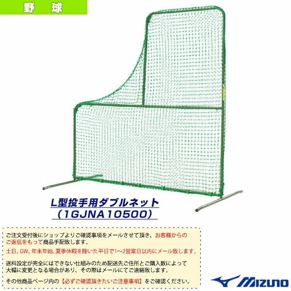 [送料お見積り]L型投手用ダブルネット(1GJNA10500)