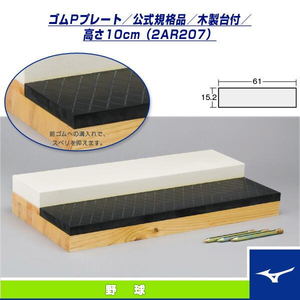 [送料お見積り]ゴムPプレート/公式規格品/木製台付/高さ10cm(2AR207)