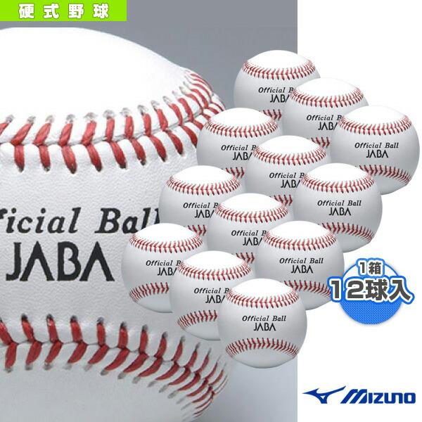 ビクトリー社会人試合球/JABA/硬式用『1箱12球入』(1BJBH10000)