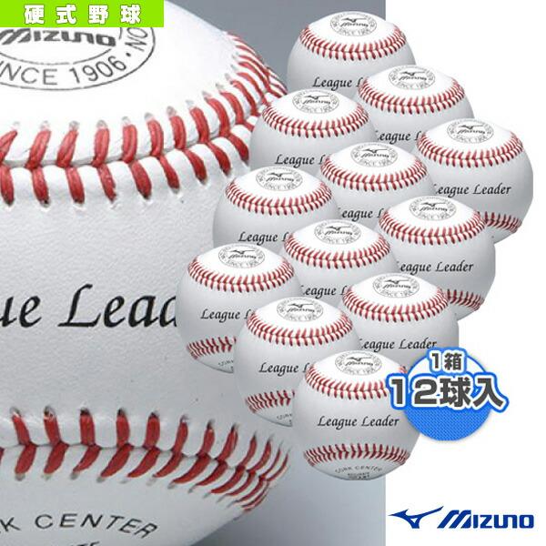 リーグリーダー高校練習球/硬式用『1箱12球入』(1BJBH11400)