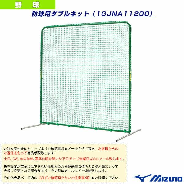 [送料お見積り]防球用ダブルネット(1GJNA11200)