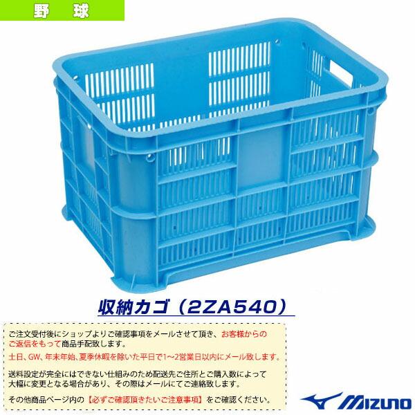 [送料お見積り]収納カゴ(2ZA540)