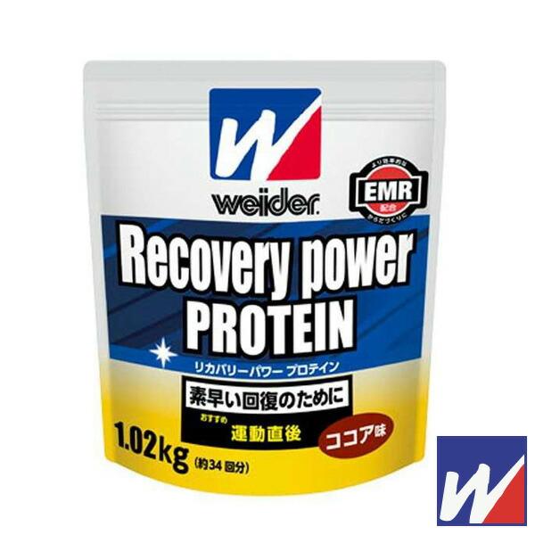 ウイダー リカバリーパワープロテイン ココア味/1.02kg(28MM12300)