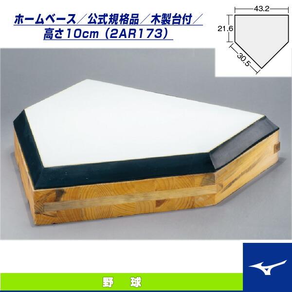 [送料お見積り]ホームベース/公式規格品/木製台付/高さ10cm(2AR173)