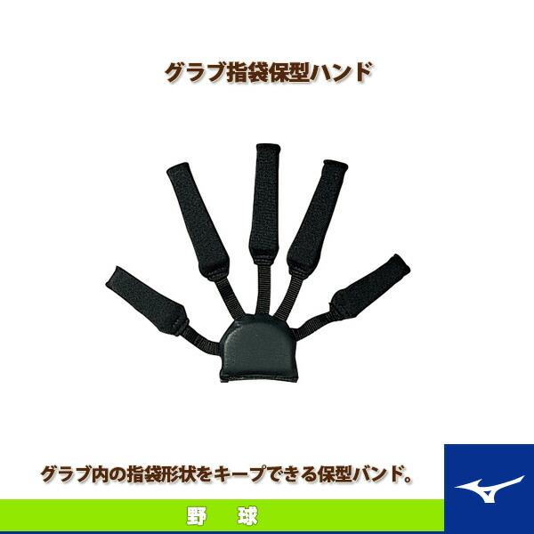 グラブ指袋保型ハンド(2ZG575)