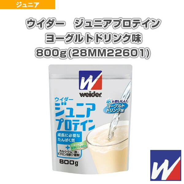 ウイダー ジュニアプロテイン/ヨーグルトドリンク味/800g(28MM22601)