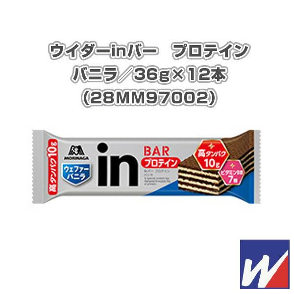 ウイダーinバー プロテイン/ウェファーバニラ/36g×12本(28MM97002)