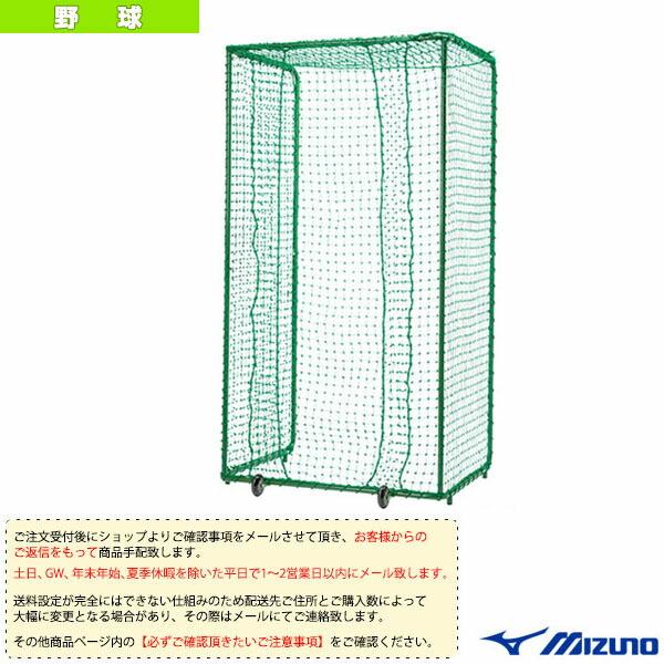 [送料お見積り]マシン投球者用ネット/キャスター付(1GJNA10800)