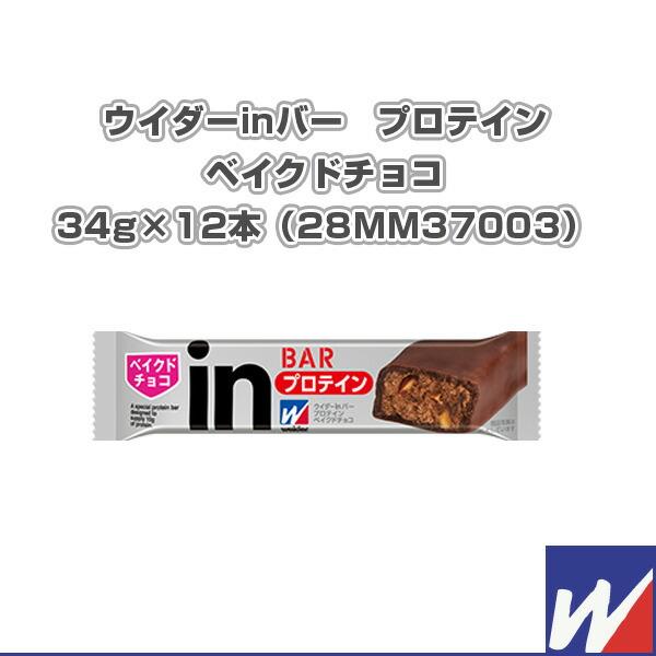 ウイダーinバー プロテイン/ベイクドチョコ/34g×12本(28MM37003)