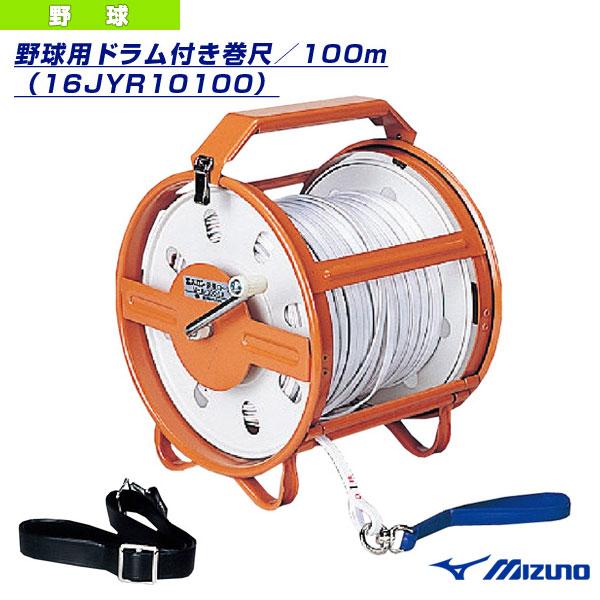 野球用ドラム付き巻尺/100m(16JYR10100)