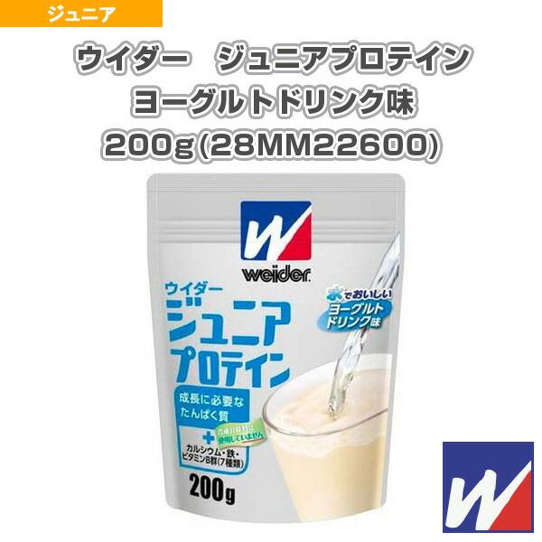 ウイダー ジュニアプロテイン/ヨーグルトドリンク味/200g(28MM22600)