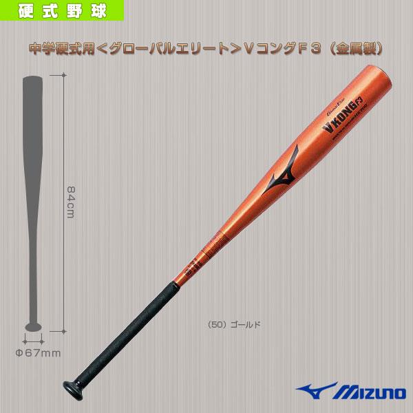グローバルエリート VコングF3/84cm/平均800g/中学硬式用金属製バット(2TH27640)