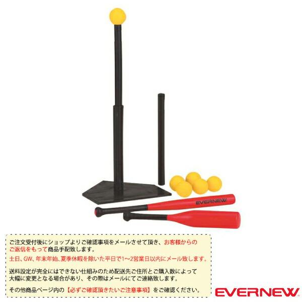 [送料別途]ティーボールセットコンビ/12インチ(ETE025)