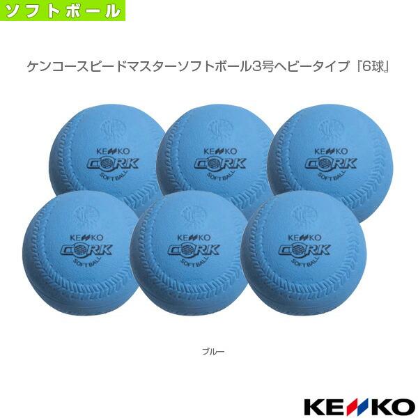 ケンコースピードマスターソフトボール3号ヘビータイプ『6球』(S3SPM-H)