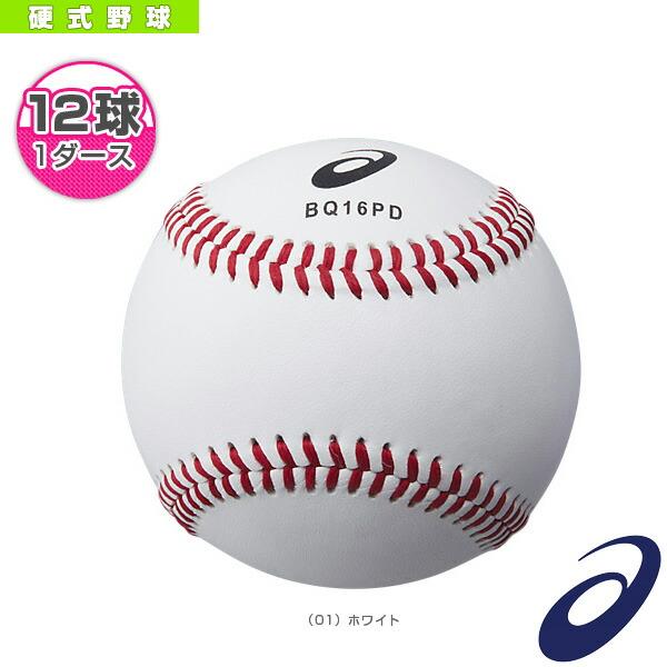 『1ダース・12球入』硬式野球ボール/硬式練習用(BQ16PD)