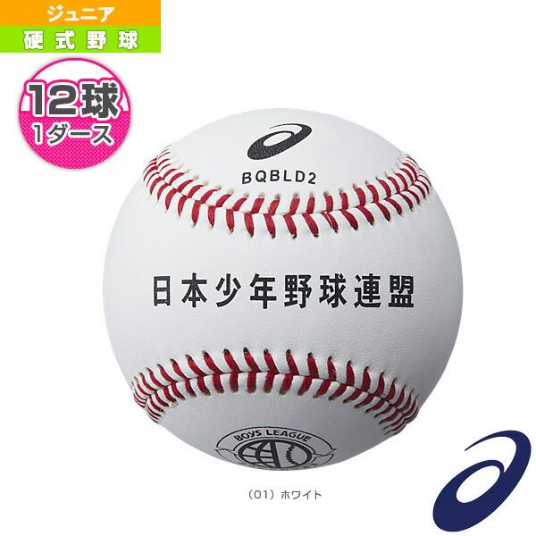 『1ダース・12球入』硬式野球ボール/ボーイズリーグ試合用(BQBLD2)
