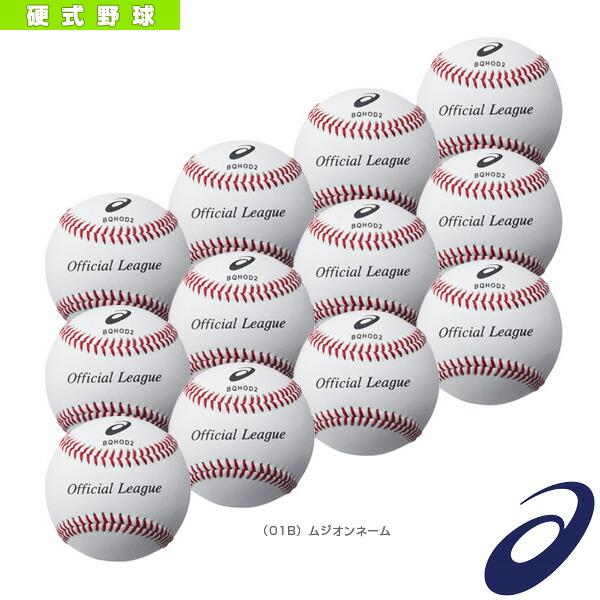 【ネーム入れ】『1ダース・12球入』硬式野球ボール/高校生試合用(BQHOD2)