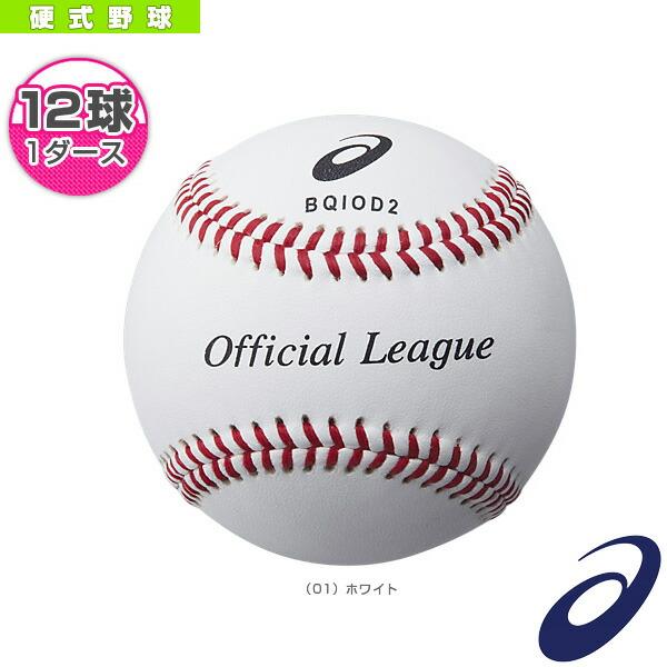 『1ダース・12球入』硬式野球ボール/社会人・大学生試合用(BQIOD2)