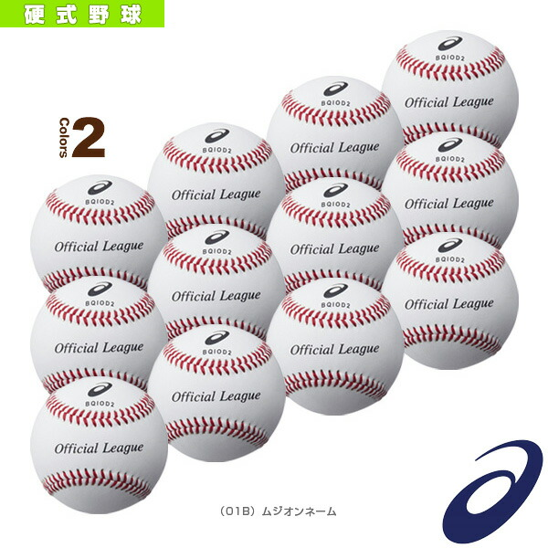 【ネーム入れ】『1ダース・12球入』硬式野球ボール/社会人・大学生試合用(BQIOD2)