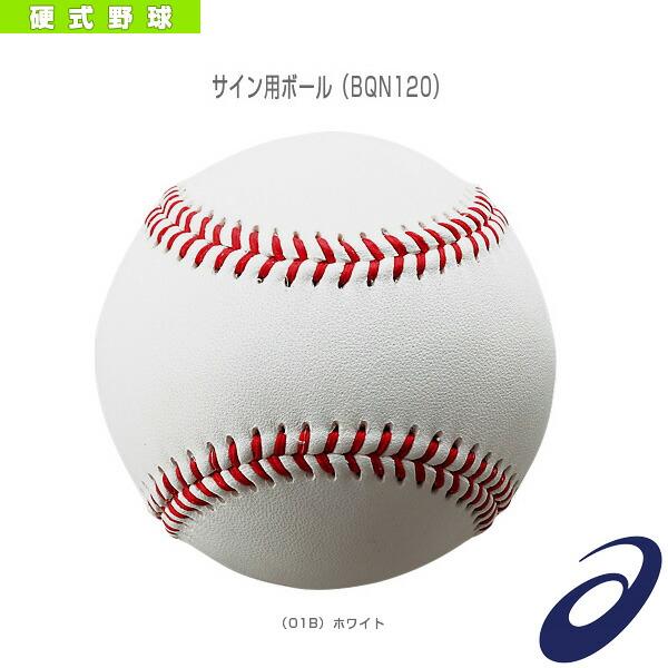 サイン用ボール(BQN120)