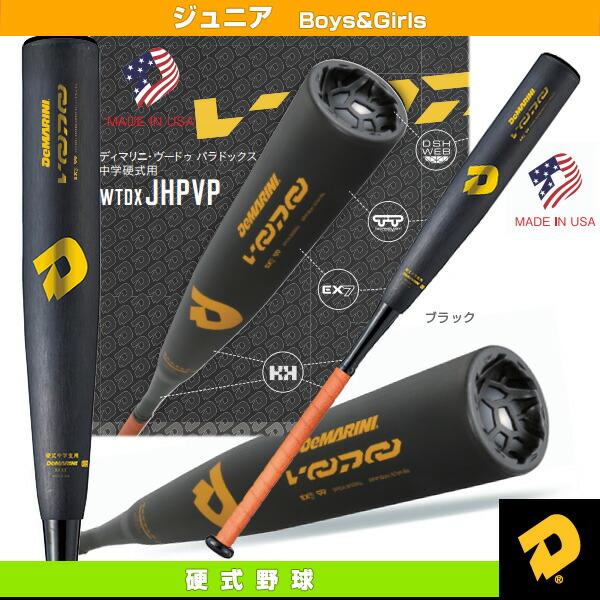 ディマリ二/ヴードゥ パラドックス/中学硬式用バット(WTDXJHPVP)