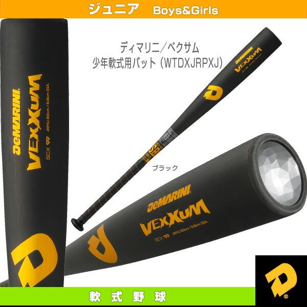 ディマリ二/ベクサム/少年軟式用バット(WTDXJRPXJ)