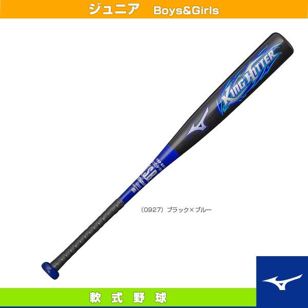 キングヒッター/74cm/平均420g/少年軟式用FRP製バット(1CJFY10774)