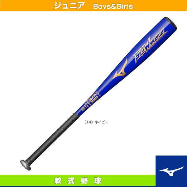 スカイウォーリア/74cm/平均480g/少年軟式用バット(1CJMY119)