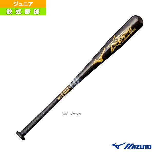グラブリーグLI/72cm/平均420g/少年軟式用金属製バット(1CJMY12172)