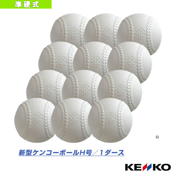 新型ケンコーボール H号/軟式/公認球『1ダース(12球)』(H-NEW)