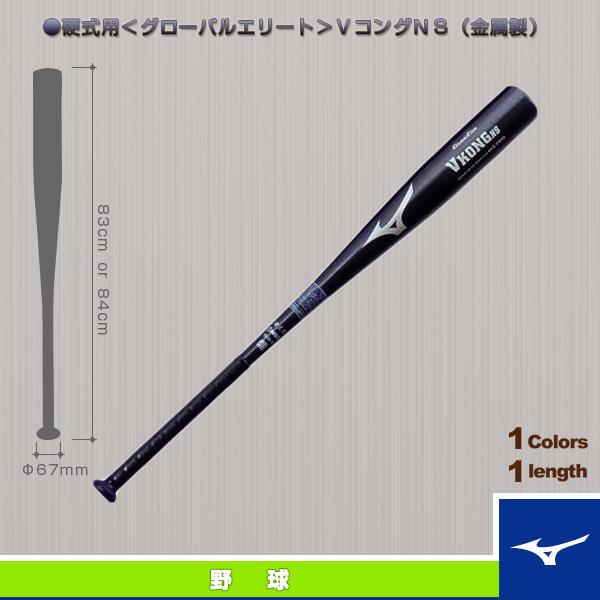 グローバルエリート VコングNS/硬式用金属製バット(2TH-220)