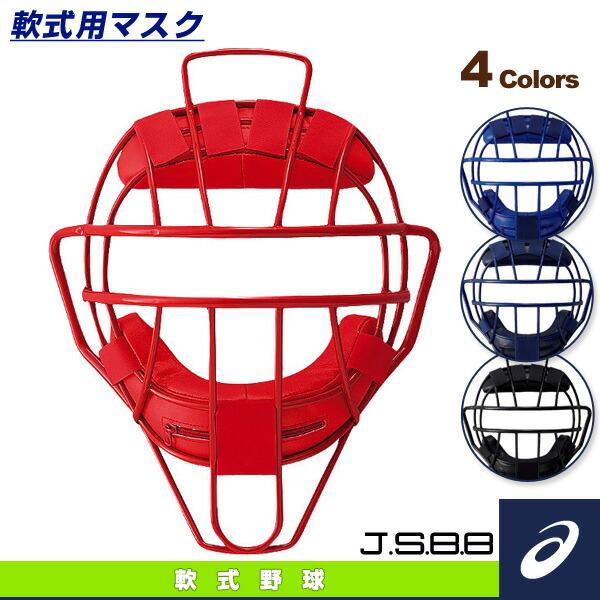 軟式用マスク(BPM430)