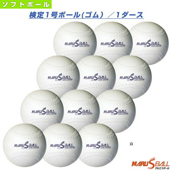 ソフトボール検定1号ボール/ゴム・コルク芯『1箱/12球単位』