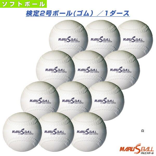 ソフトボール検定2号ボール/ゴム・コルク芯『1箱/12球単位』