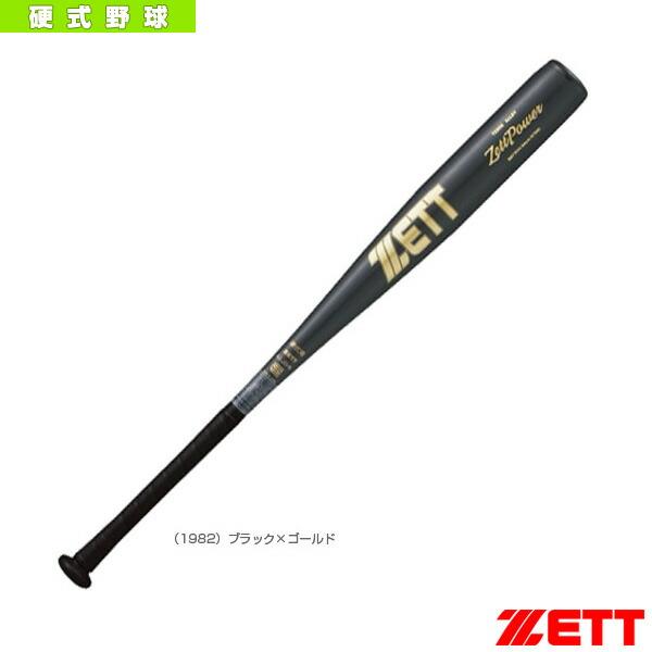 ZETTPOWER/ゼットパワー/硬式金属製バット(BAT1833/BAT1834)