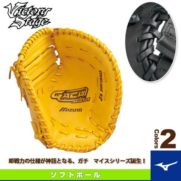 ガチMYTH/ソフトボール・捕手・一塁手兼用ミット(2CS-56200)