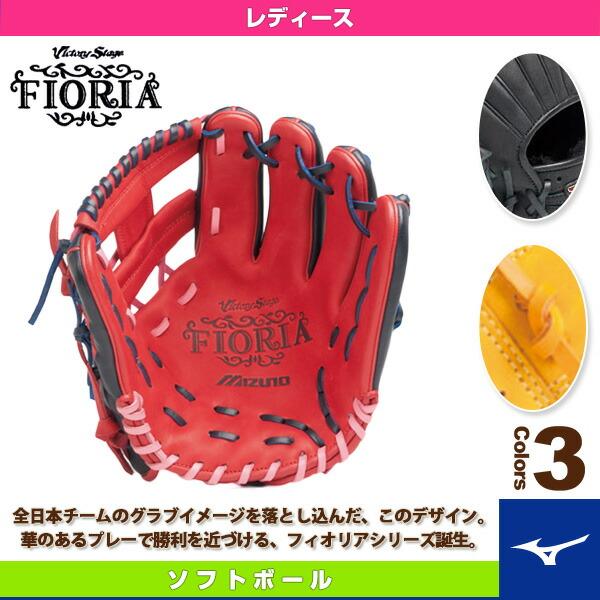フィオリア/ソフトボール・オールラウンド用グラブ/レディース専用設計(2GS-56150)