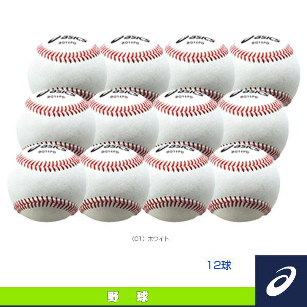 『1ダース・12球入』硬式野球ボール/練習用(BQ14PD)
