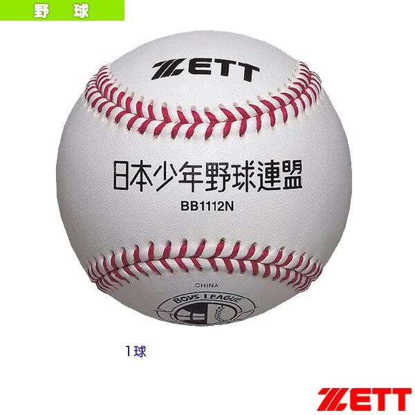 硬式少年用ボール『1球』/ボーイズリーグ試合球(BB1112N)